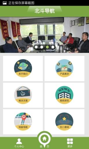 中国地面北斗导航平台