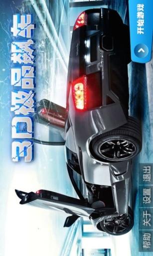 3D极品飙车截图0