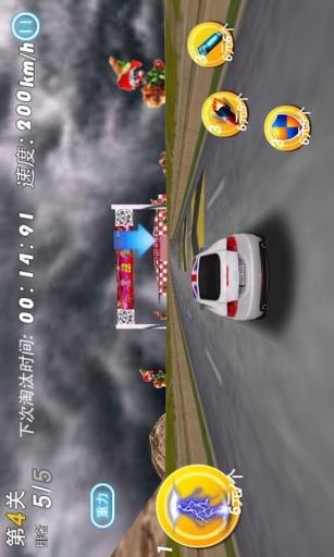 3D极品飙车截图4