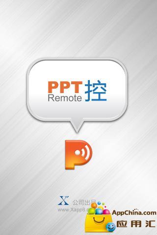 玩免費生產應用APP|下載PPT控 app不用錢|硬是要APP