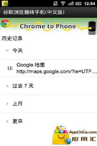 谷歌浏览器到手机中国版截图0