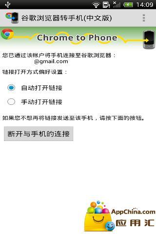 谷歌浏览器到手机中国版截图1