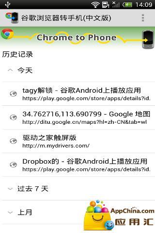 谷歌浏览器到手机中国版截图2