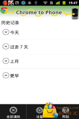 谷歌浏览器到手机中国版截图3