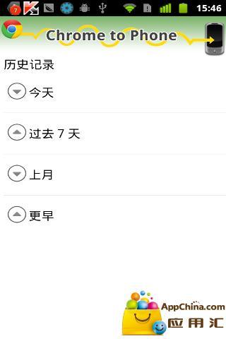 谷歌浏览器到手机中国版截图4