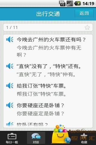 玩生產應用App 广东话3000句免費 APP試玩