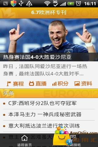 欧洲杯专刊 新聞 App-愛順發玩APP