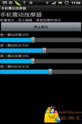 【免費生活App】手机震动按摩器-APP點子