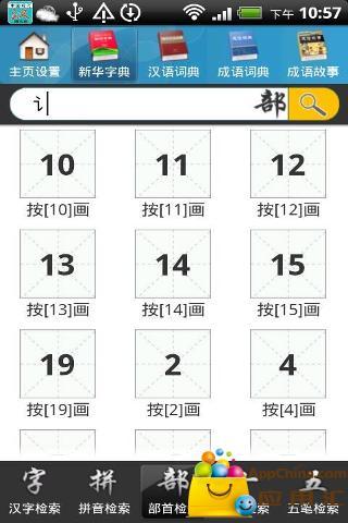 现代汉语词典online截图1