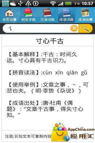 现代汉语词典online截图3