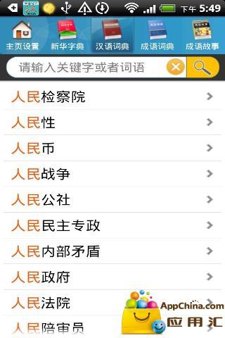 现代汉语词典online截图4