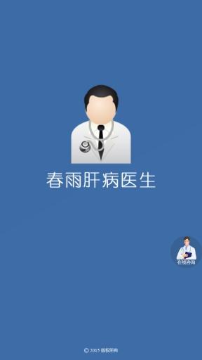 春雨肝病医生