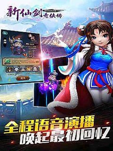 新仙剑奇侠传 官方版