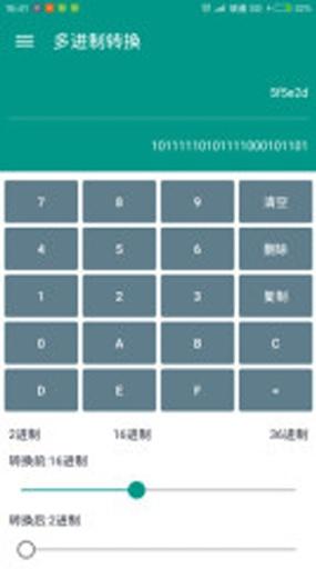MX数据加密大师截图2