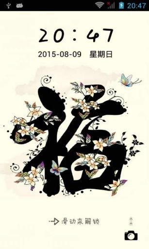 福-壁纸主题桌面美化截图1