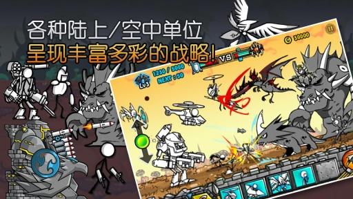 卡通战争2截图4