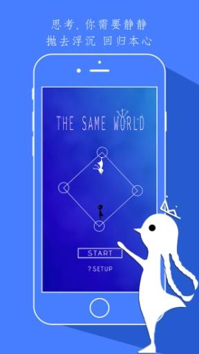 同一个世界截图0