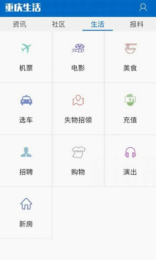 重庆生活截图3