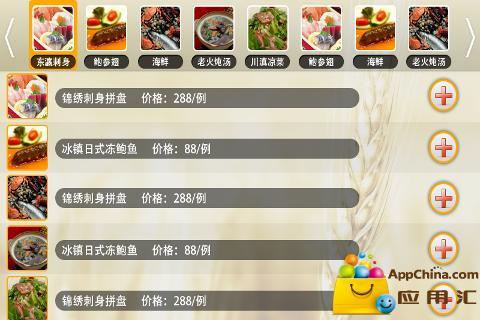 膳品电子菜谱截图3