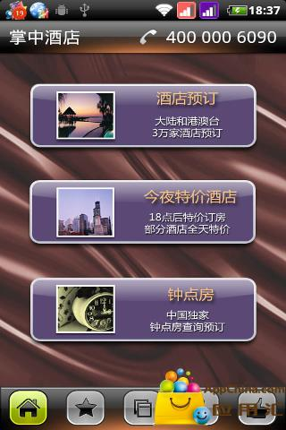 玩免費生活APP|下載掌中酒店Chinese app不用錢|硬是要APP