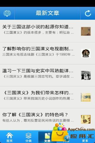 三国风云人物百科|玩書籍App免費|玩APPs