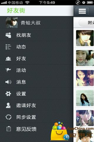 好友街 社交 App-愛順發玩APP
