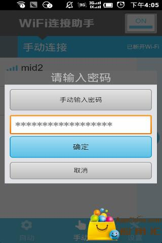 WiFi连接助手截图2