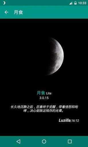 月食截图3