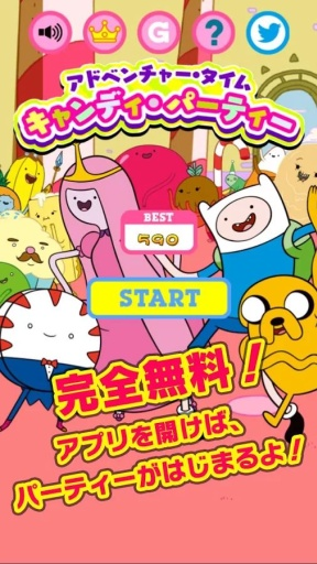 探险活宝:糖果派对 アドベンチャー・タイム キャンディー・パーティー