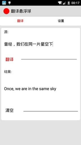 翻译悬浮球