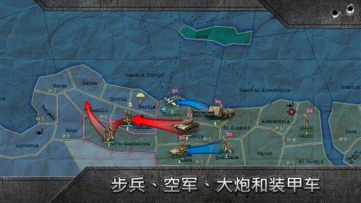 战略与战术沙盒版截图1