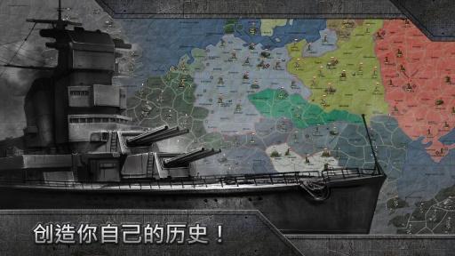 战略与战术沙盒版截图3
