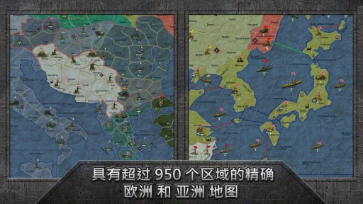战略与战术沙盒版截图4