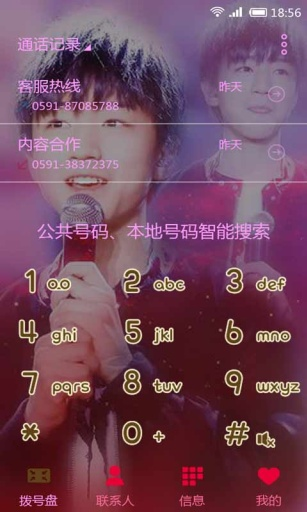 小正太王俊凯-壁纸主题桌面美化截图2