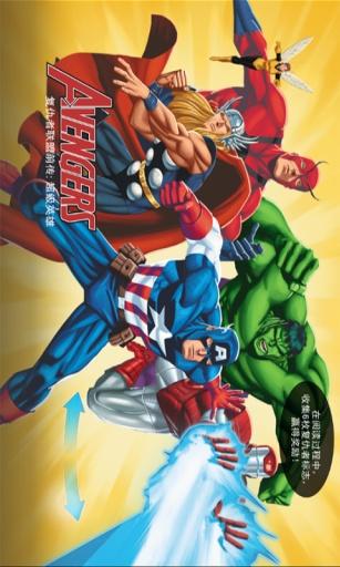 复仇者联盟前传:超级英雄截图0