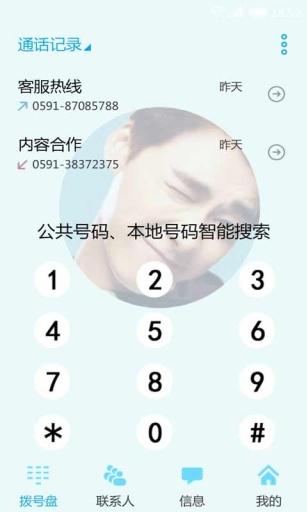 李易峰-91桌面主题壁纸美化截图1