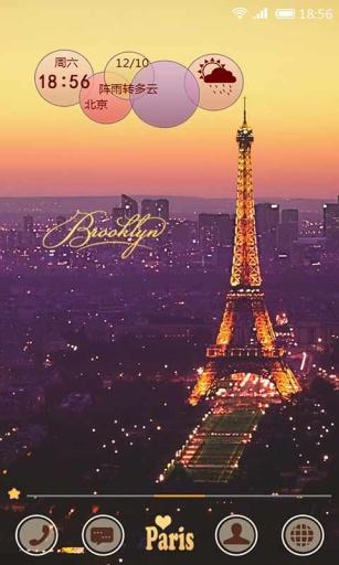 静谧巴黎-壁纸主题桌面美化