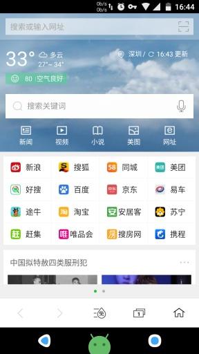 360浏览器免流版截图0