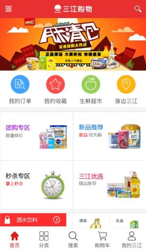 三江购物截图0