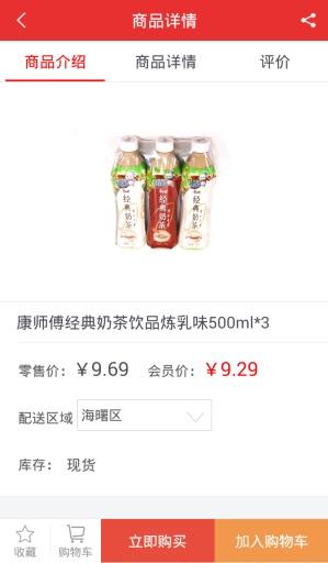 三江购物截图1