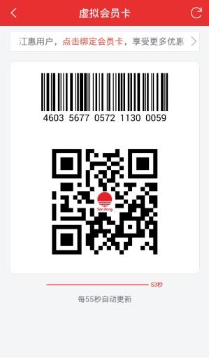 三江购物截图3