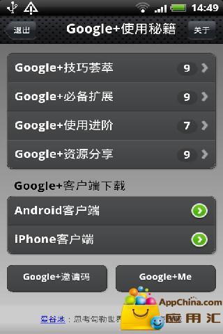 Google+使用秘籍周刊