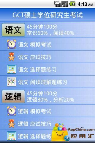 2012GCT硕士学位模拟考试系统