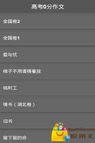 android wallpaper高登 - APP試玩 - 傳說中的挨踢部門