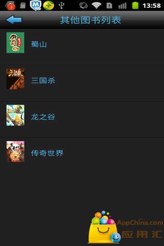 无限盗墓 書籍 App-愛順發玩APP