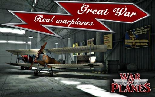 红男爵:空战截图0