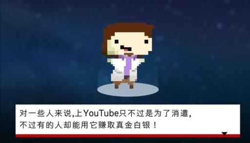Youtube视频播主大亨截图1