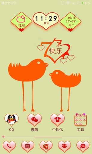 七夕快乐-壁纸主题桌面美化