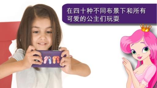 女孩公主拼图游戏截图1