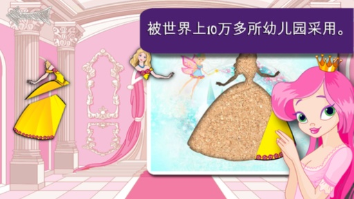 女孩公主拼图游戏截图2